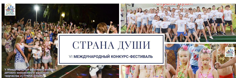 Лето проводим творчески! Приглашаем вас посетить VI международный конкурс-фестиваль детского, юношеского и взрослого творчества «Страна души» в рамках проекта «Душа моей Родины»