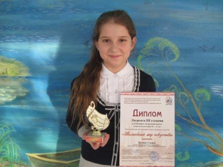 Наши успехи на Международном конкурсе «Волшебный мир искусства»