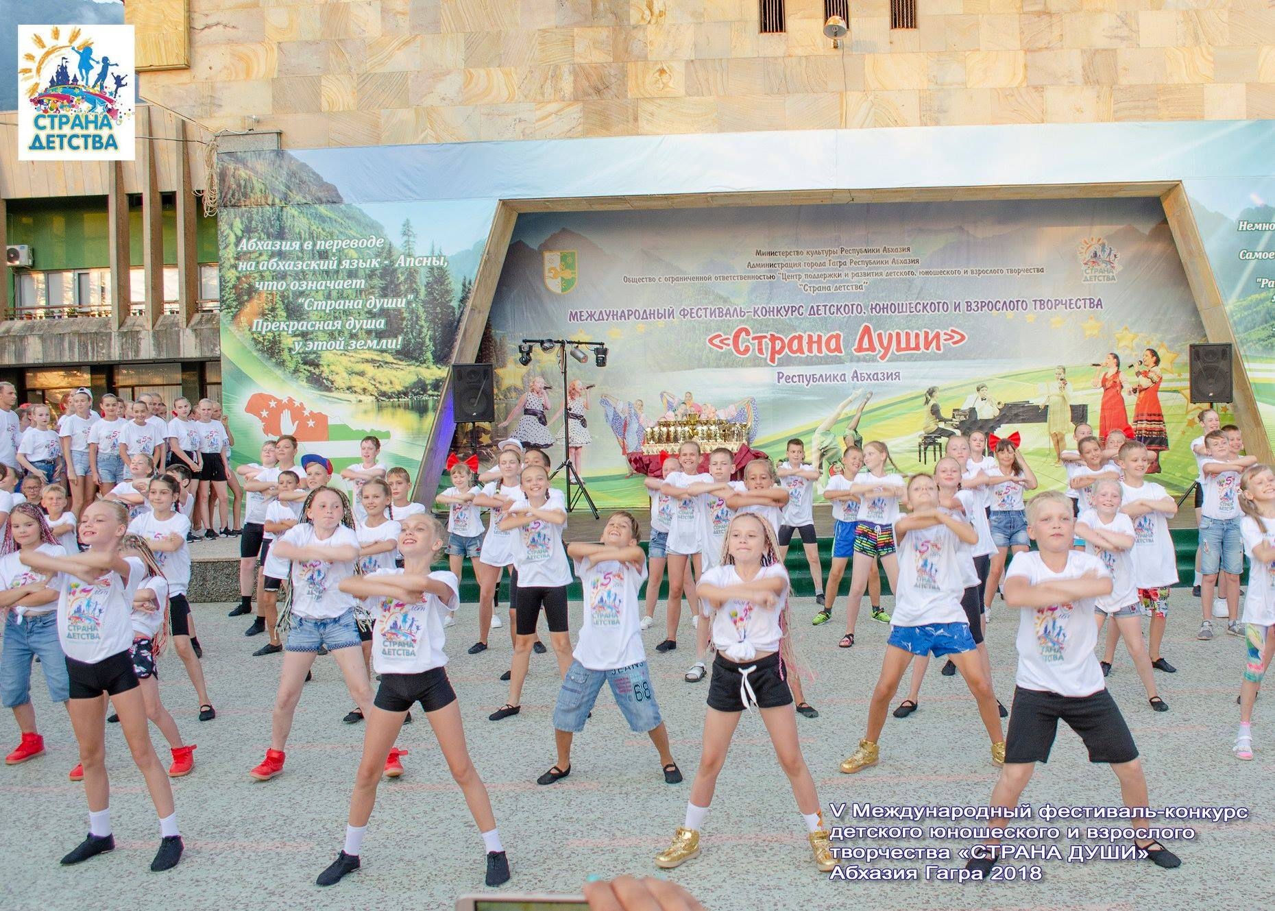 VIII Международный фестиваль-конкурс детского, юношеского и взрослого творчества