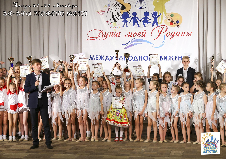 Вот и прошел II Международный конкурс-фестиваль детского, юношеского и взрослого творчества