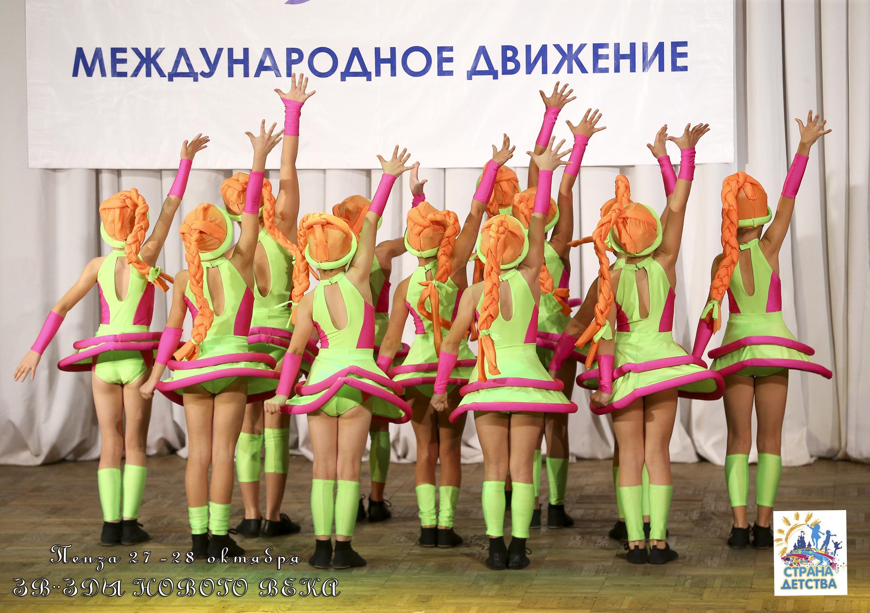 V Международный фестиваль-конкурс детского, юношеского и взрослого творчества «НА ВЕРШИНЕ ИСКУССТВА»