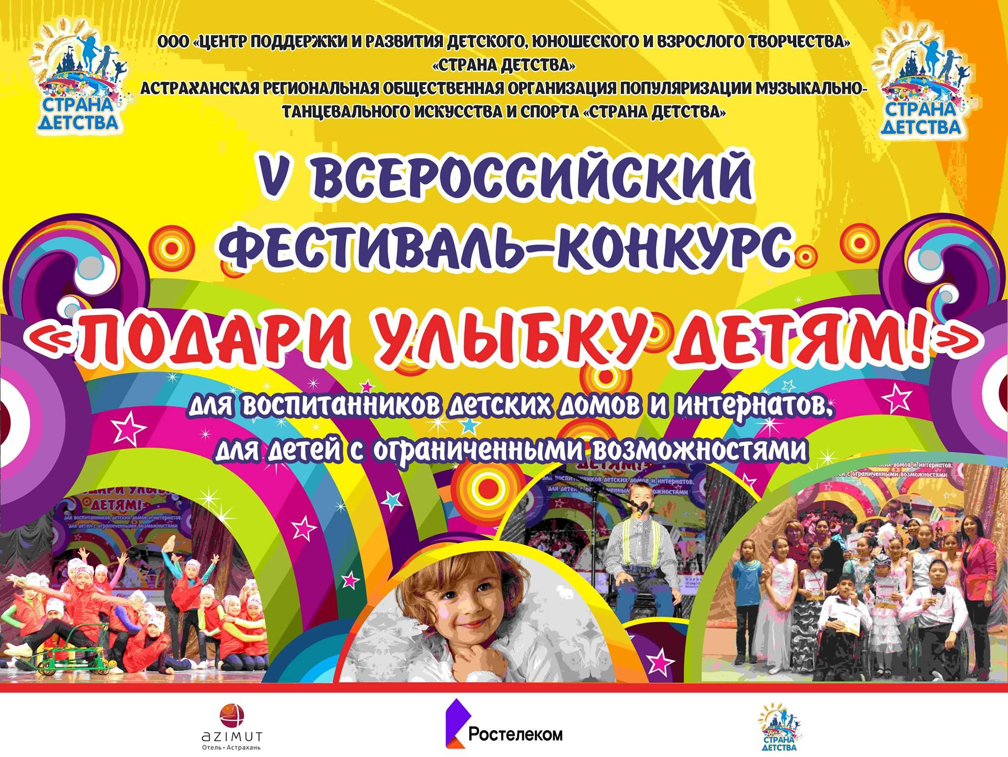 Вот и завершился ЮБИЛЕЙНЫЙ Благотворительный фестиваль-конкурс для воспитанников детских домов и интернатов, для детей с ограниченными возможностями «ПОДАРИ УЛЫБКУ ДЕТЯМ»