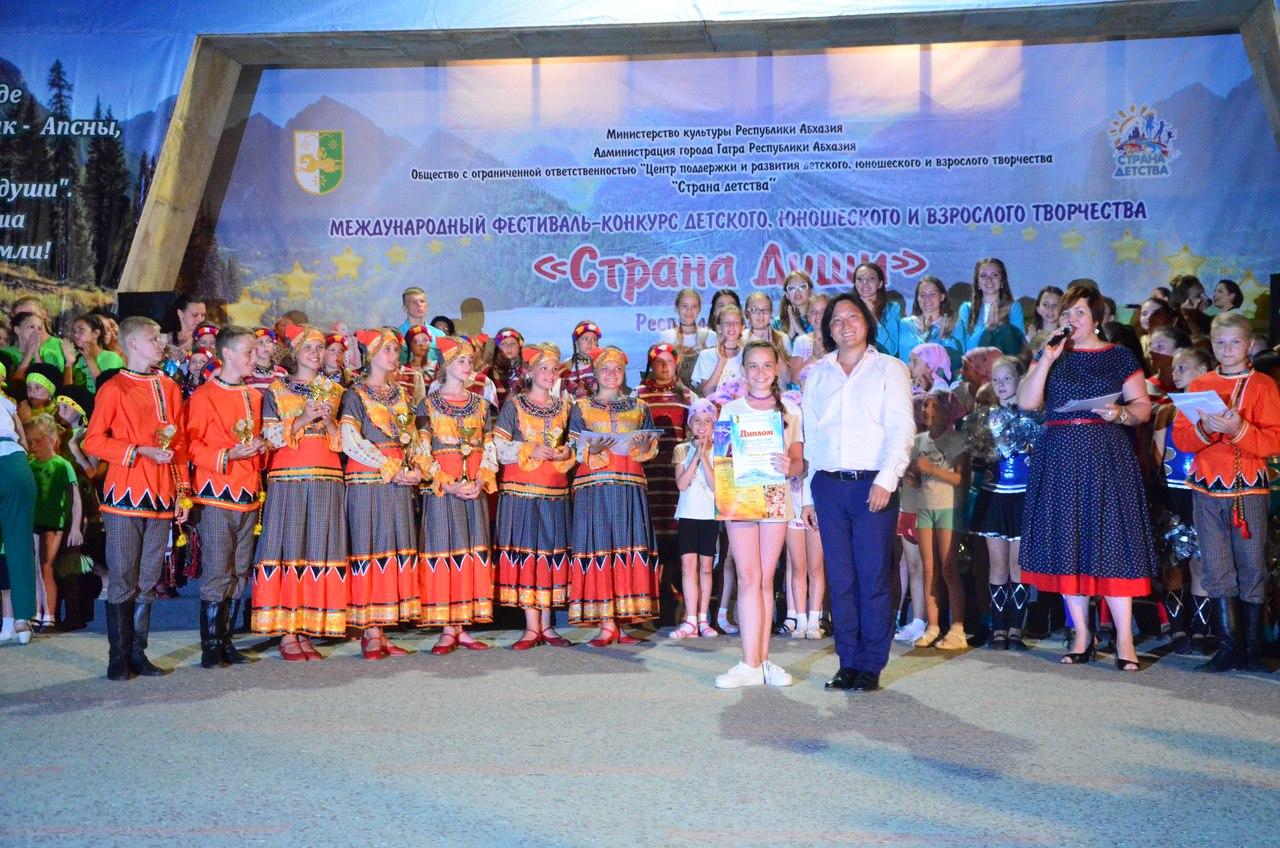 С 12 по 23 июля 2017г. прошёл пятый, последний этап IV Международного фестиваля-конкурса детского, юношеского и взрослого творчества «Страна души», который проводится в г.Гагра Республики Абхазия.