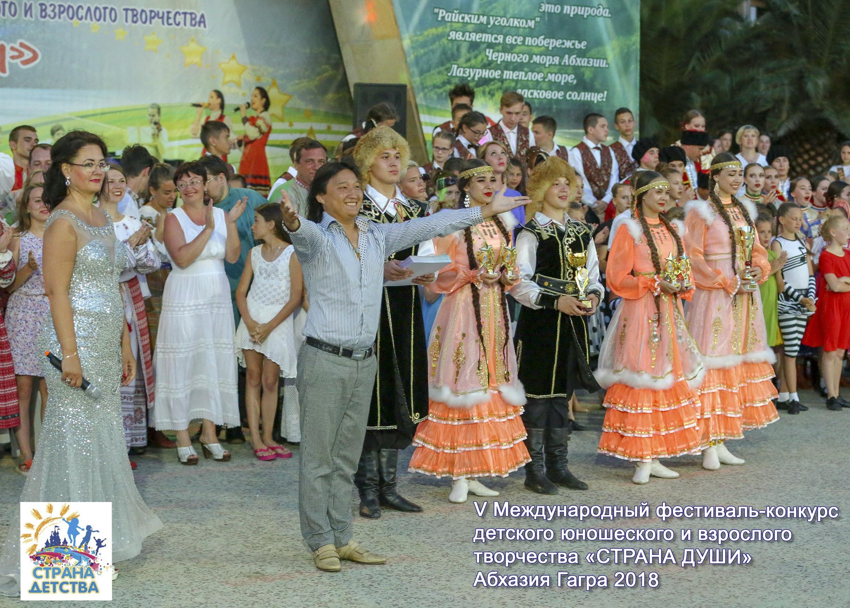 В г.Гагра Республики Абхазия с 01 по 12 июля 2018г. завершился ещё один этап V Юбилейного Международного фестиваля-конкурса детского, юношеского и взрослого творчества «Страна души».