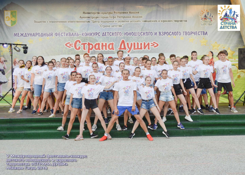 С 23 июля по 01 августа 2018г. прошёл шестой, последний этап V Юбилейного Международного фестиваля-конкурса детского, юношеского и взрослого творчества «Страна души», который проводится в г.Гагра Республики Абхазия.