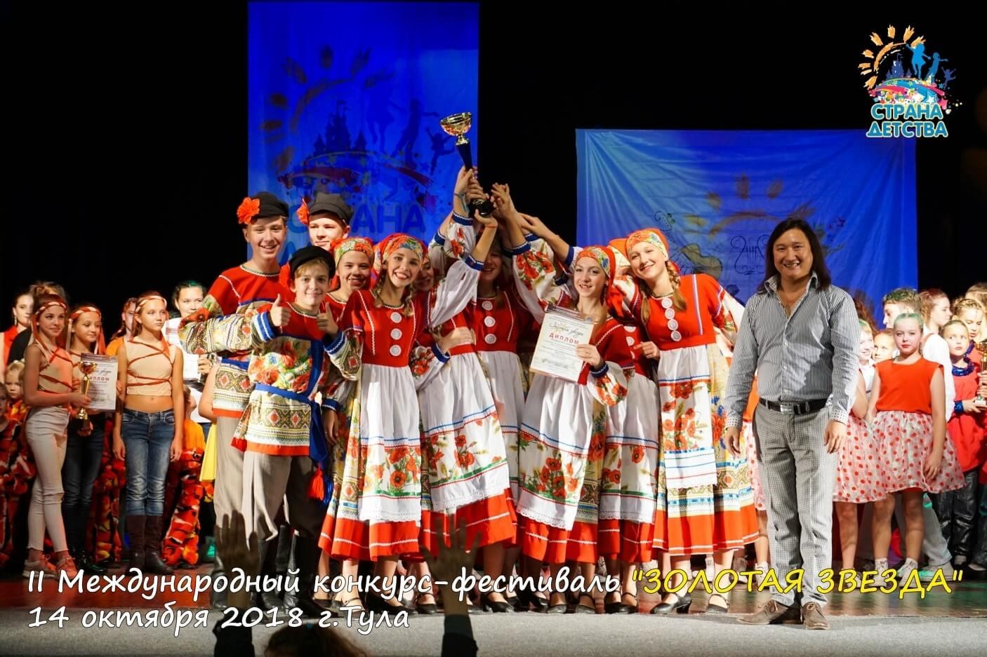 IV Международный фестиваль-конкурс детского, юношеского и взрослого творчества «ЗОЛОТАЯ ЗВЕЗДА»