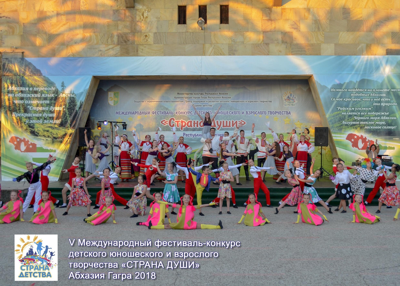Вот и завершился пятый заезд V Юбилейного Международного фестиваля-конкурса детского, юношеского и взрослого творчества «Страна души», который прошёл с 12 по 23 июля 2018г. в городе Гагра Республики Абхазия.