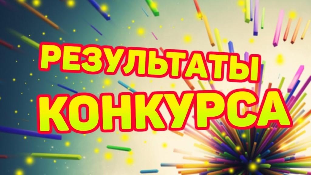 Дорогие друзья! Завершился второй Международный интернет-конкурс