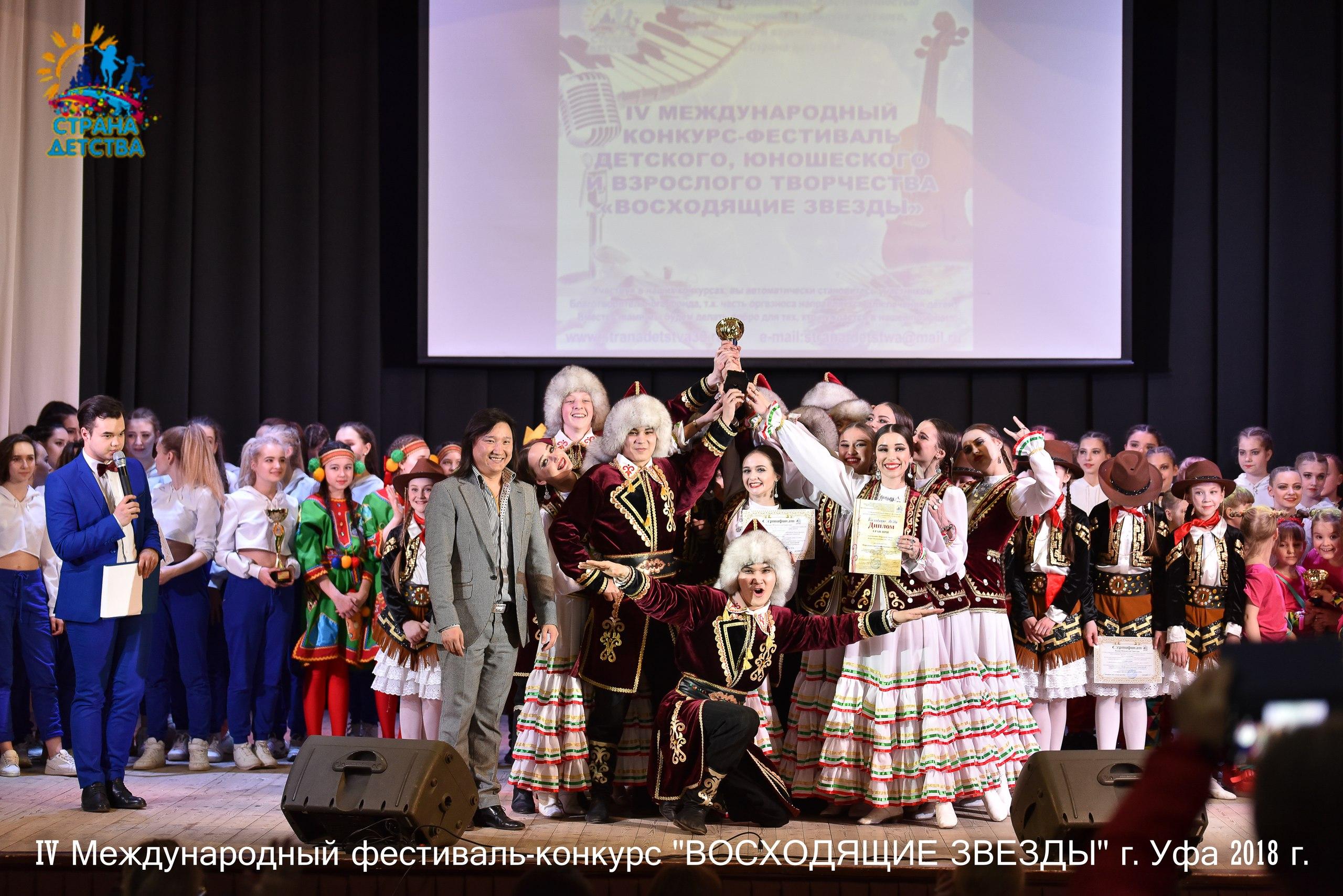 VII Международный фестиваль-конкурс детского, юношеского и взрослого творчества «ВОСХОДЯЩИЕ ЗВЕЗДЫ»